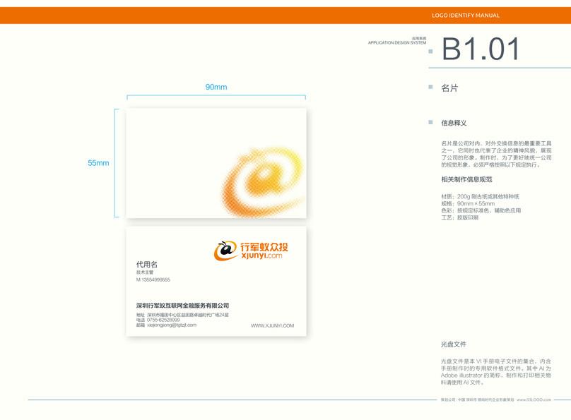 深圳行军蚁互联网金融服务有限公司图18
