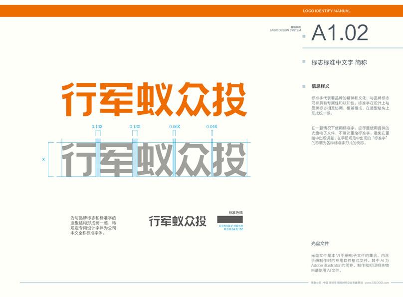 深圳行军蚁互联网金融服务有限公司图3