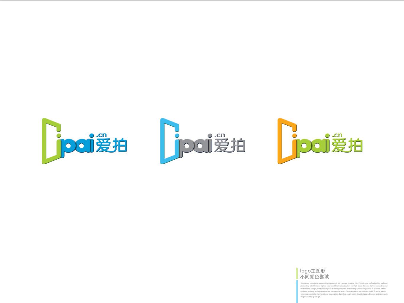 爱拍网标志设计图2