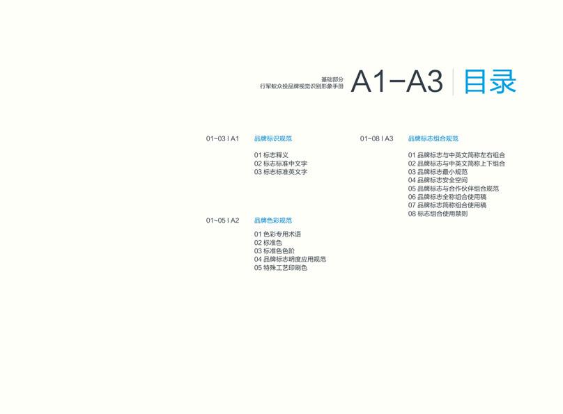 深圳行军蚁互联网金融服务有限公司图1