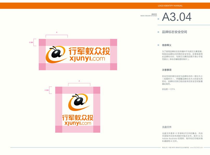 深圳行军蚁互联网金融服务有限公司图13