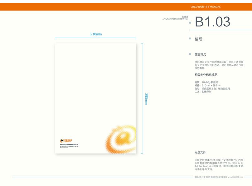 深圳行军蚁互联网金融服务有限公司图20