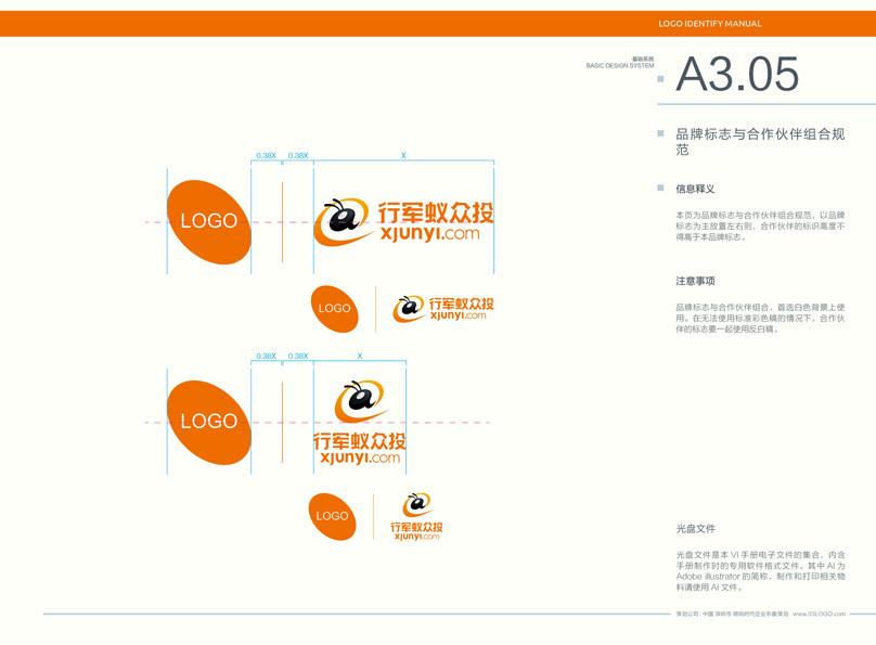 深圳行军蚁互联网金融服务有限公司图14