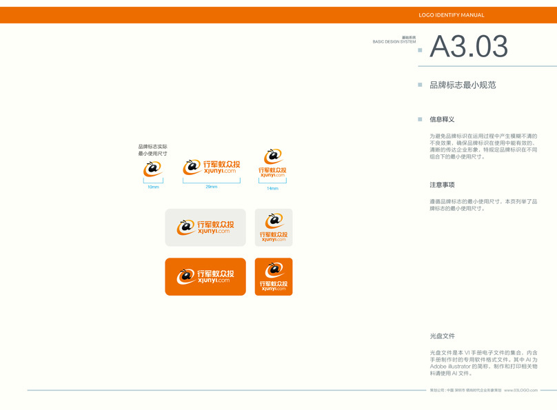 深圳行军蚁互联网金融服务有限公司图12
