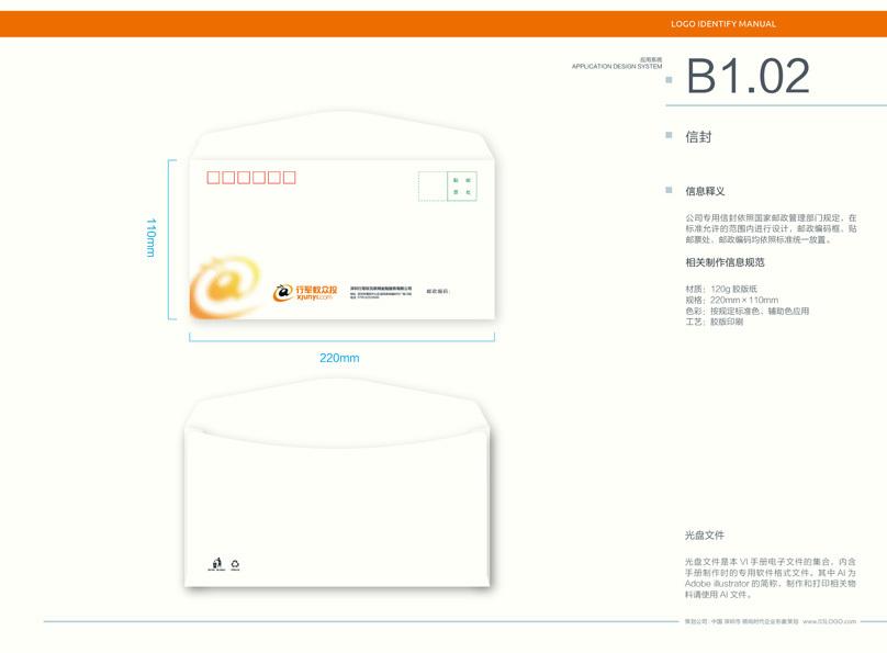 深圳行军蚁互联网金融服务有限公司图19