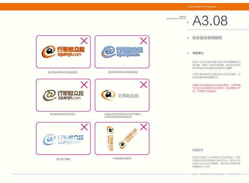 深圳行军蚁互联网金融服务有限公司图17