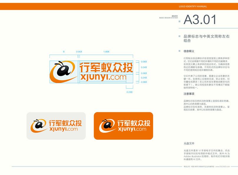 深圳行军蚁互联网金融服务有限公司图10