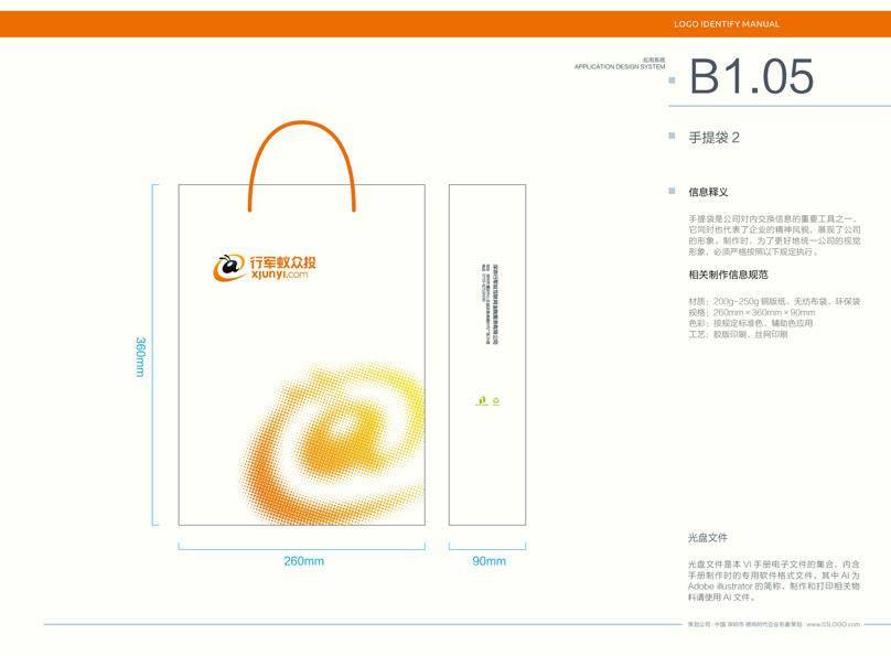 深圳行军蚁互联网金融服务有限公司图22