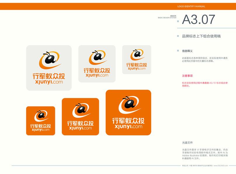 深圳行军蚁互联网金融服务有限公司图16