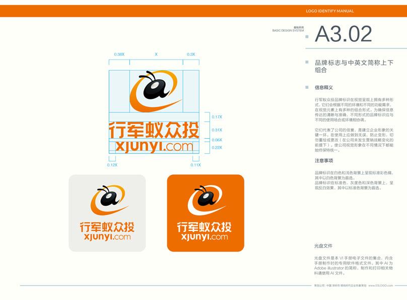 深圳行军蚁互联网金融服务有限公司图11