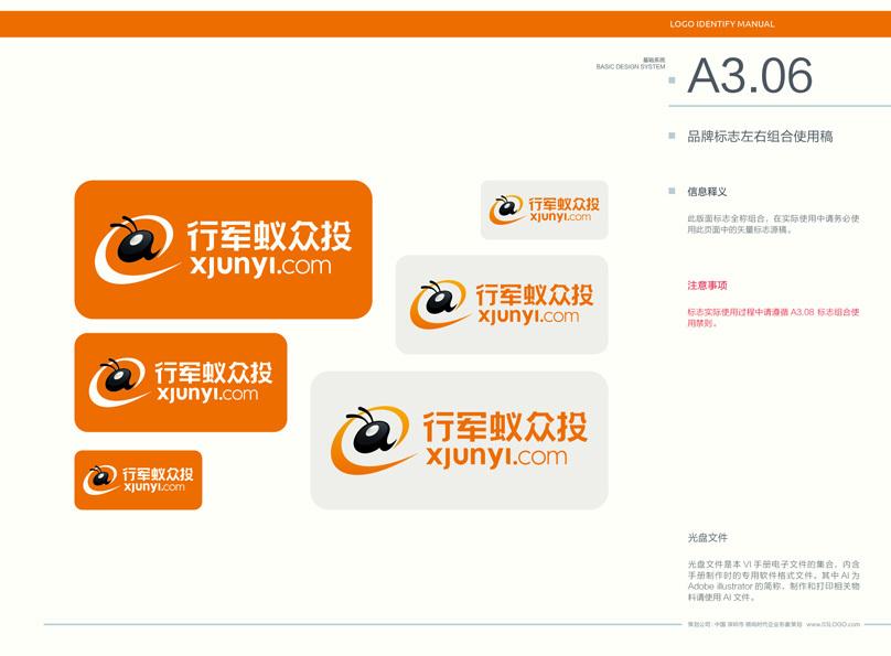深圳行军蚁互联网金融服务有限公司图15