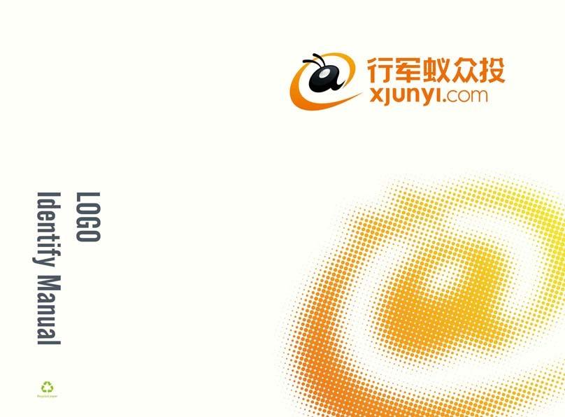深圳行军蚁互联网金融服务有限公司图0