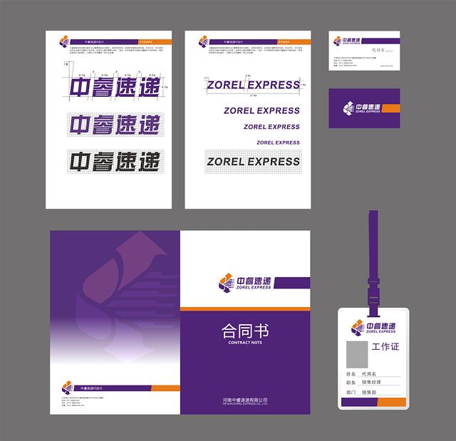 河南省中睿速递有限公司VI设计图1