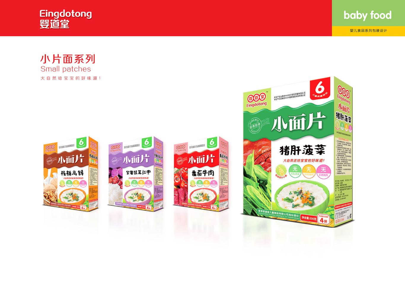 香港婴道堂品牌包装设计图2