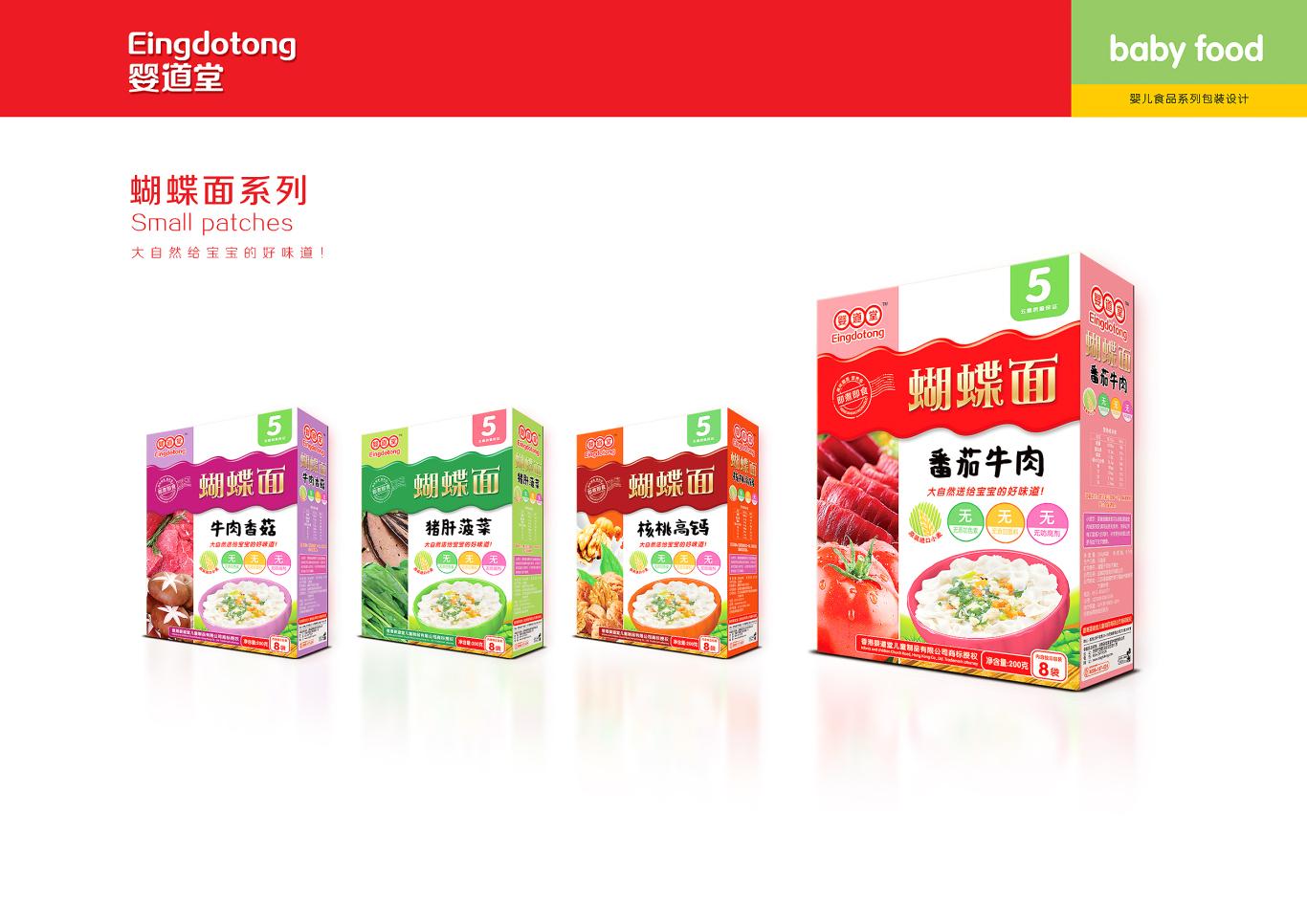 香港婴道堂品牌包装设计图4