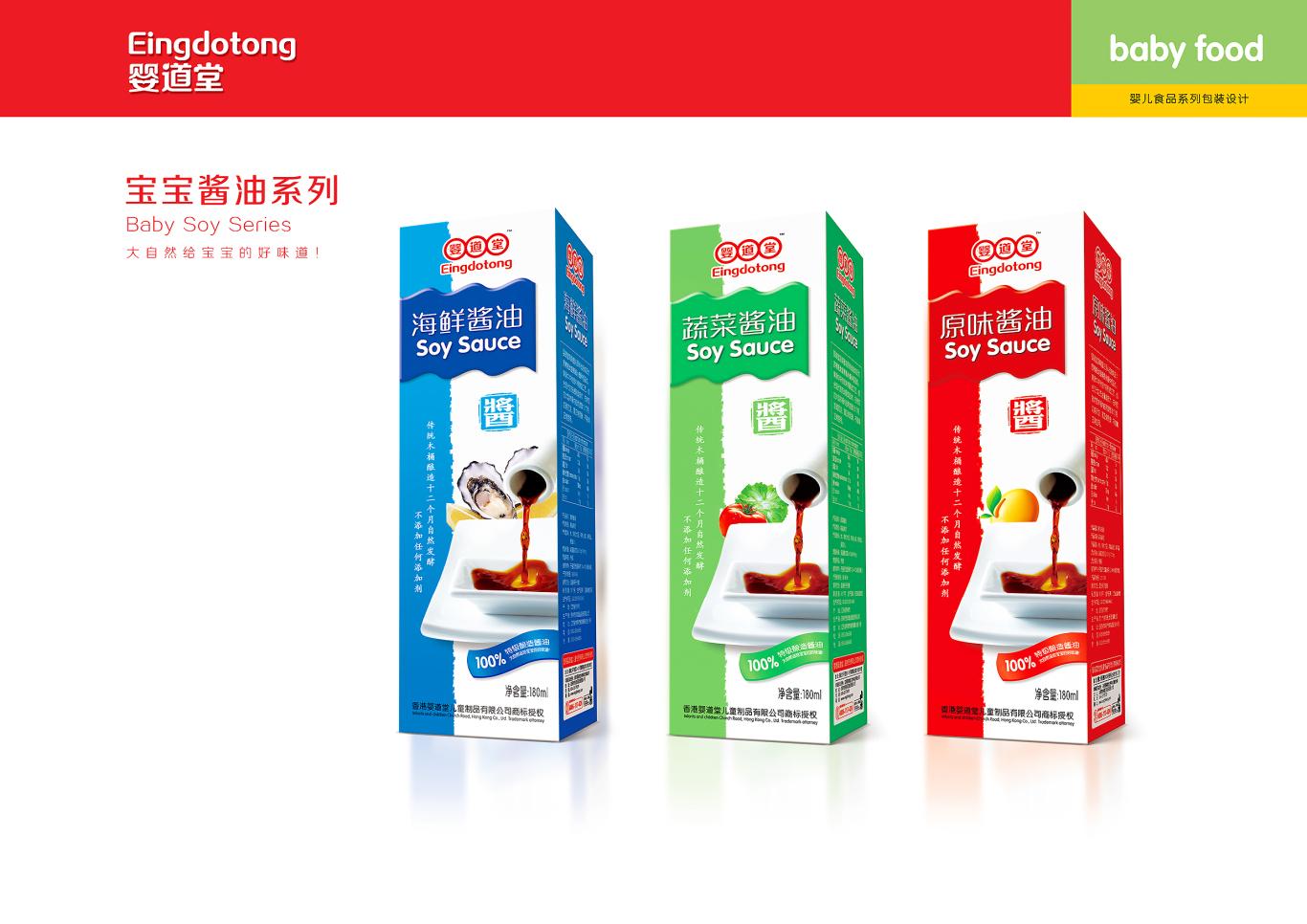 香港婴道堂品牌包装设计图8