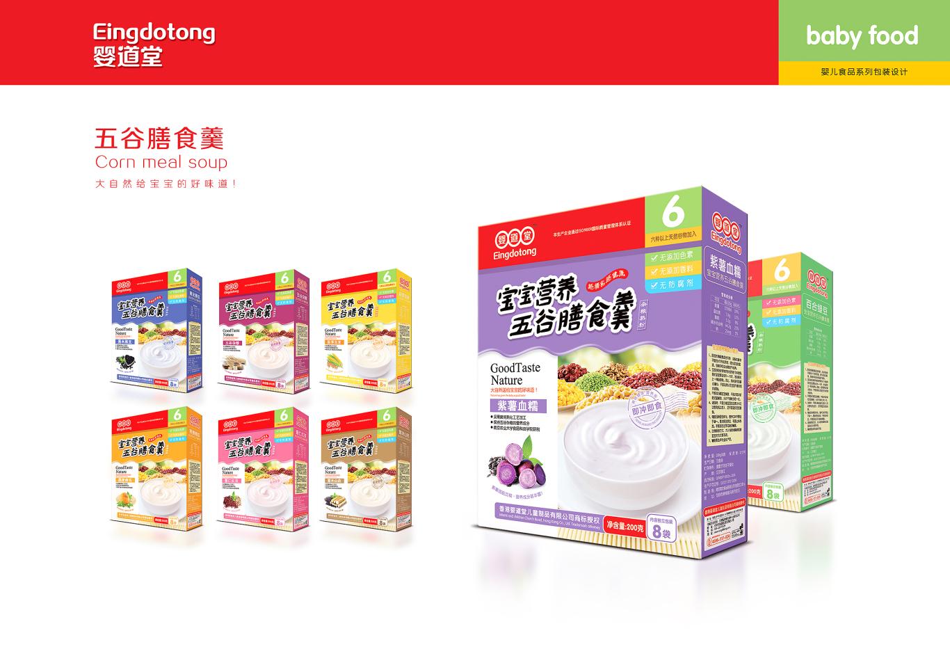 香港婴道堂品牌包装设计图6