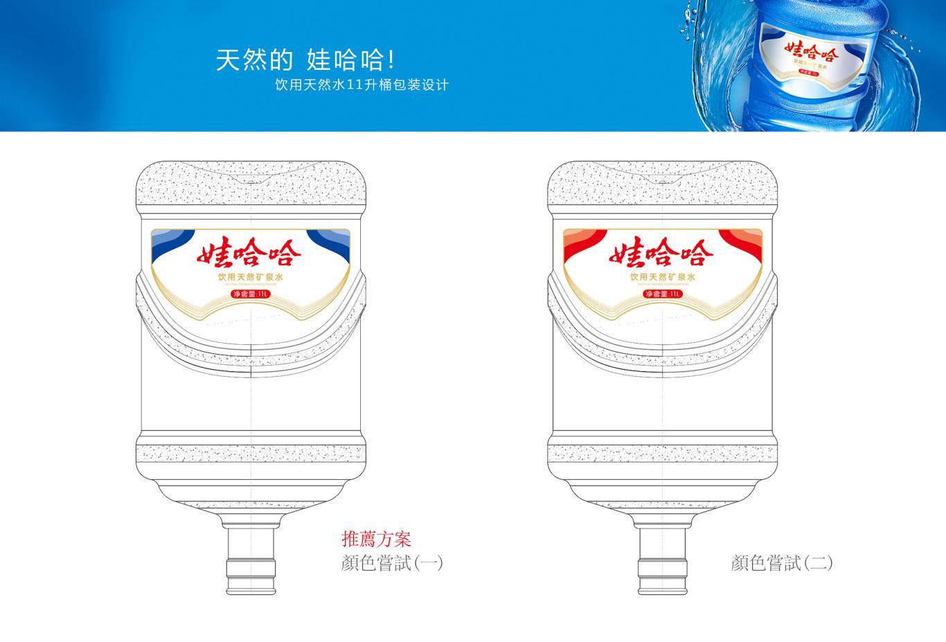 娃哈哈桶装水包装设计图3