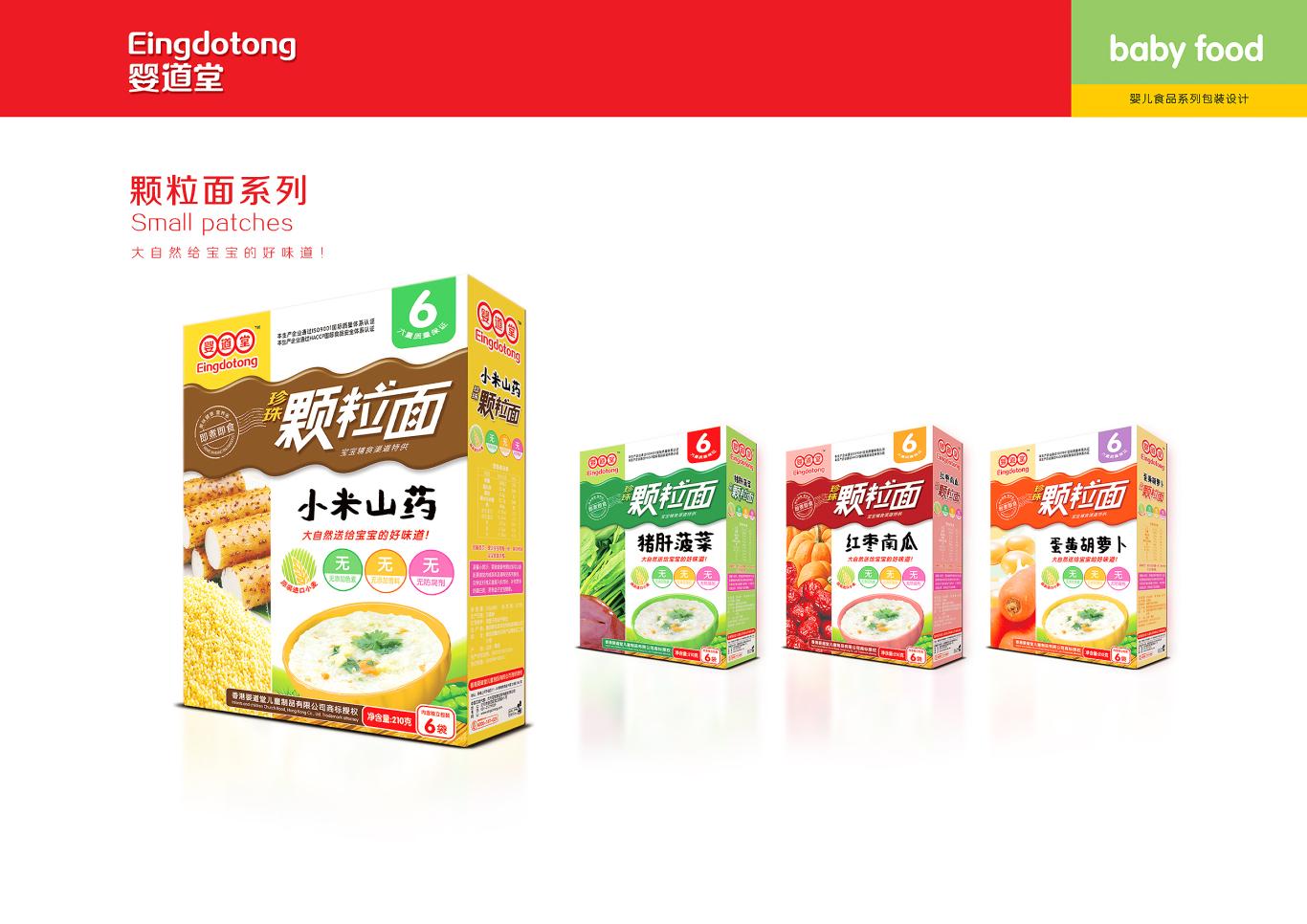 香港婴道堂品牌包装设计图3