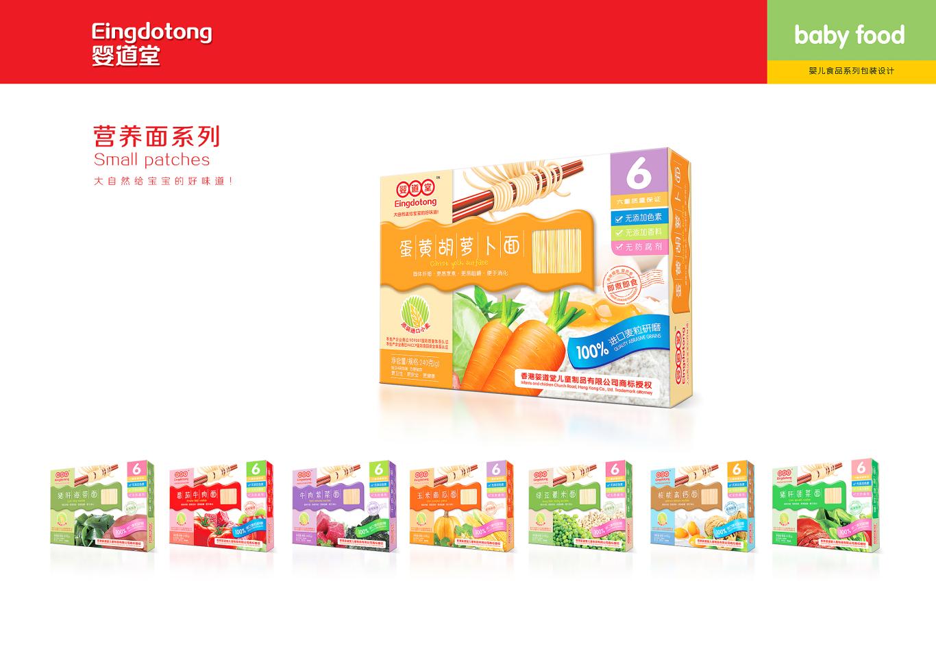 香港婴道堂品牌包装设计图5