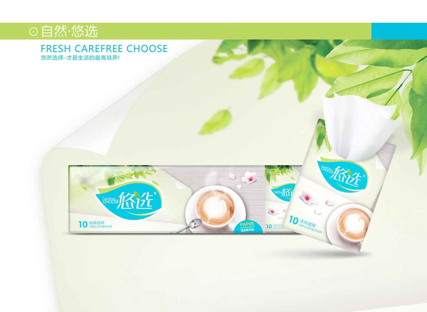 悠选品牌包装设计图5