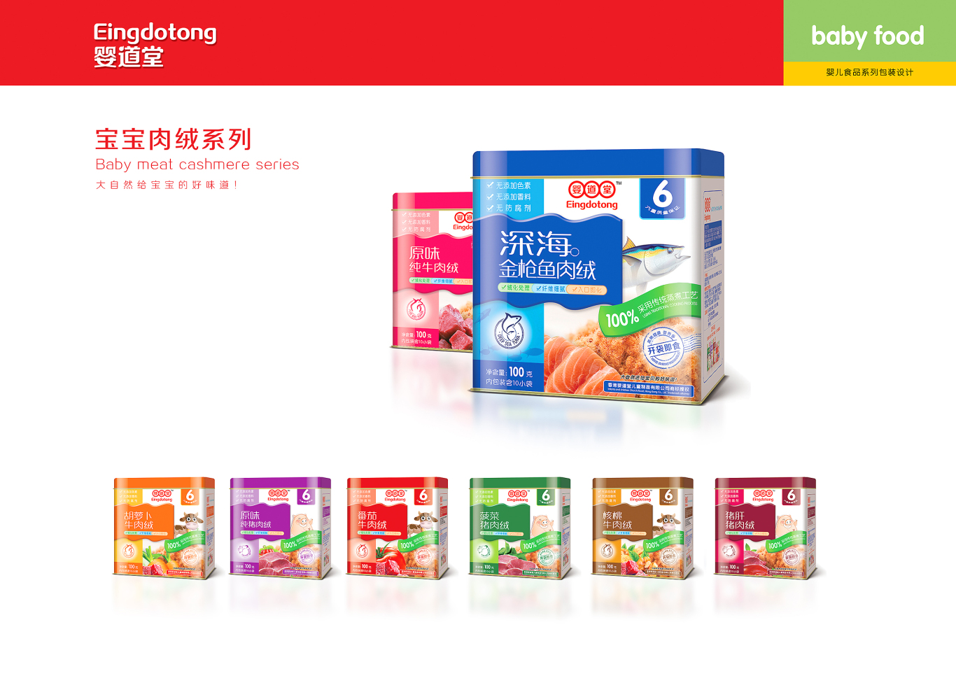 香港婴道堂品牌包装设计图7