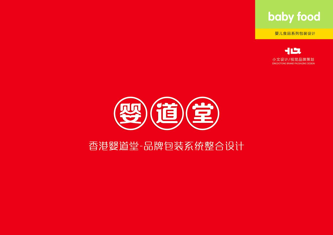 香港婴道堂品牌包装设计图0