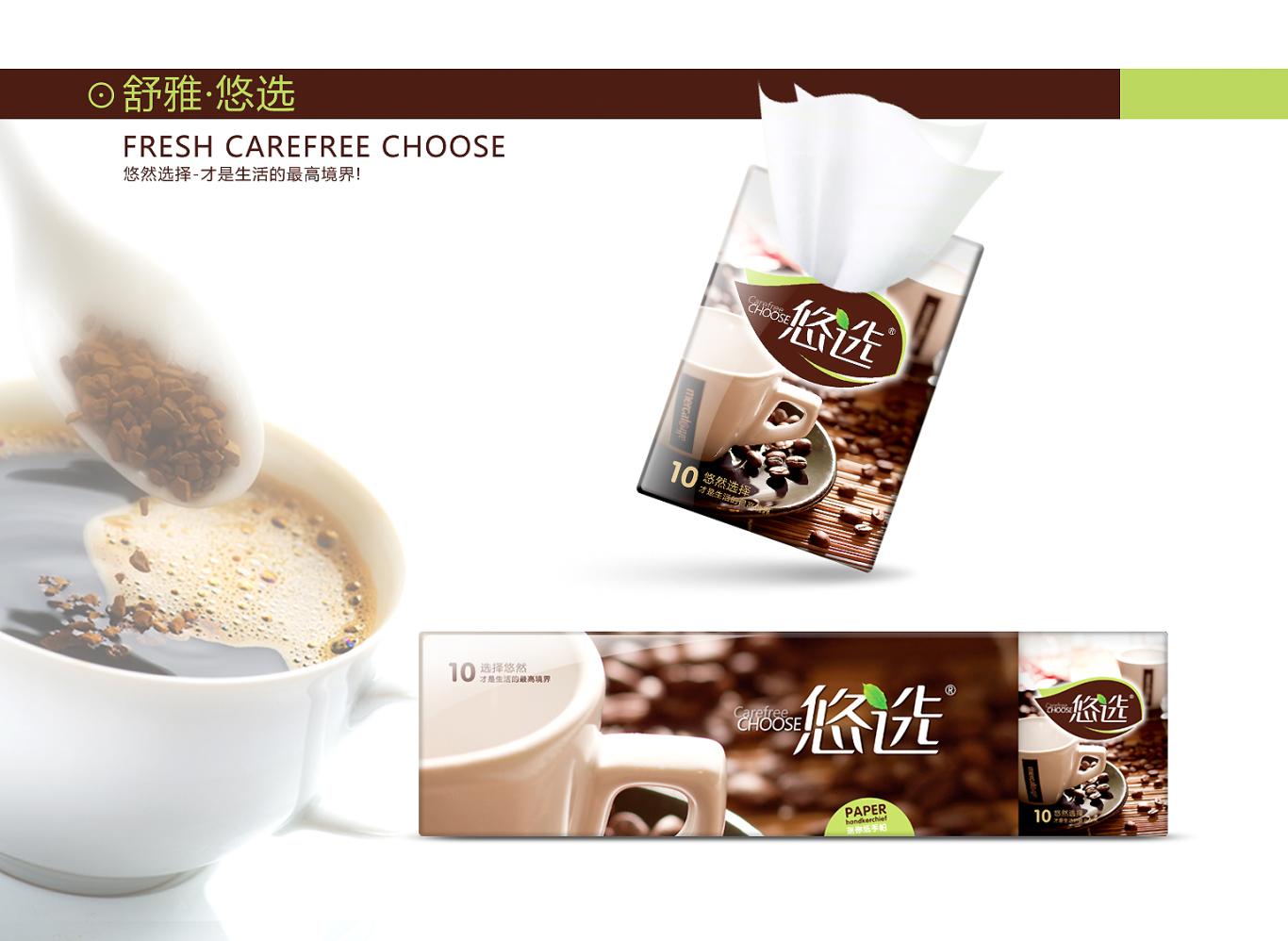悠选品牌包装设计图2