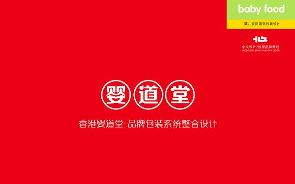 香港婴道堂品牌包装设计