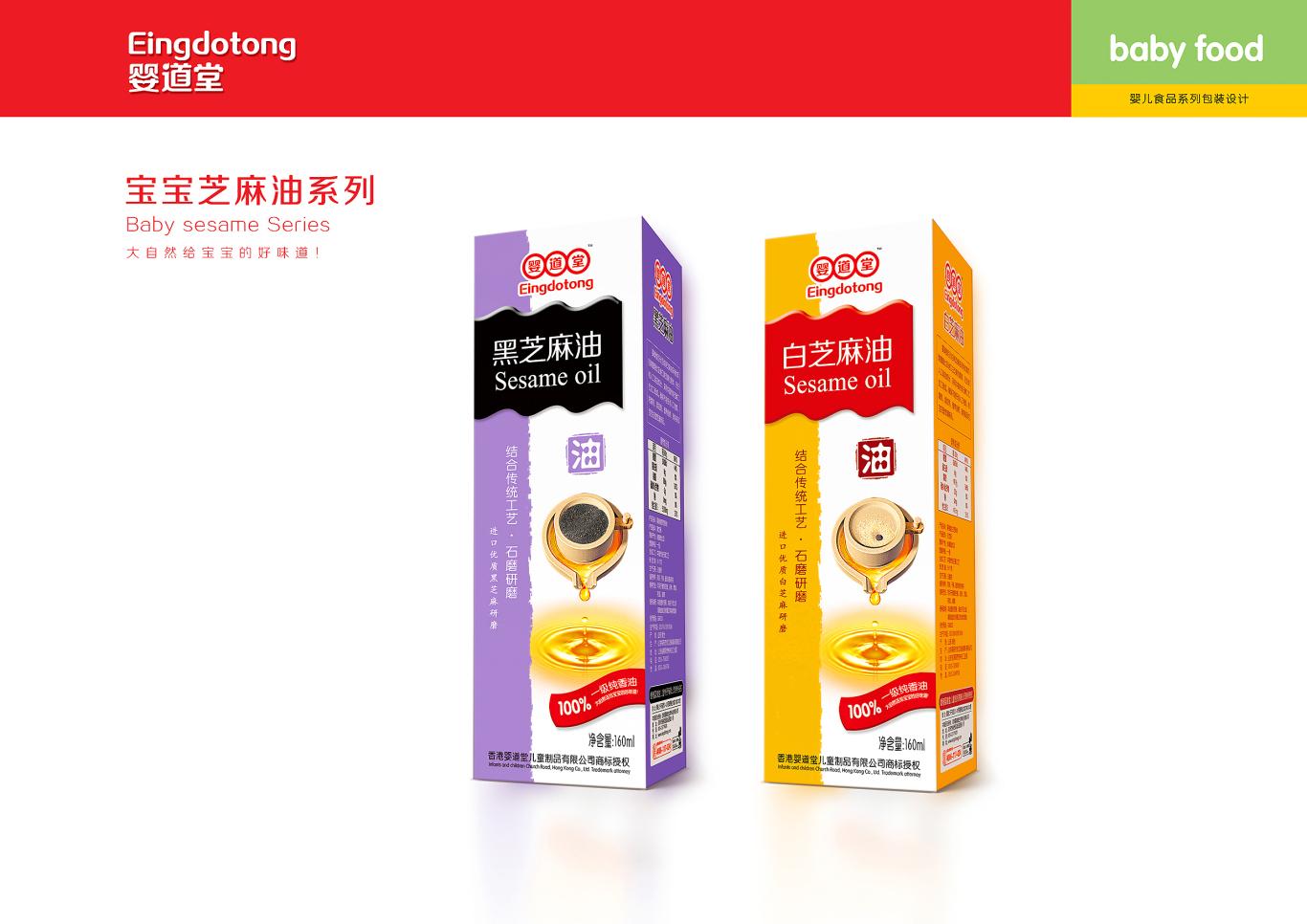 香港婴道堂品牌包装设计图9