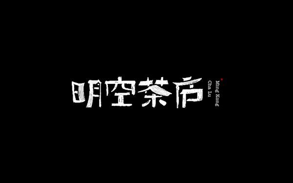 竹石-明空茶庐茶文化品牌设计