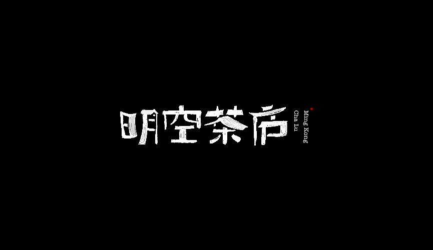 竹石-明空茶庐茶文化品牌设计图1