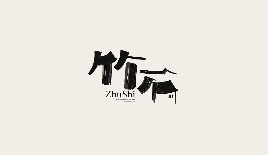竹石-明空茶庐茶文化品牌设计图0