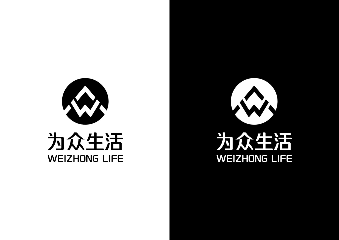 为众生活-品牌标志设计图10