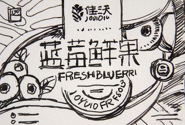 佳沃水果品牌包装设计图1