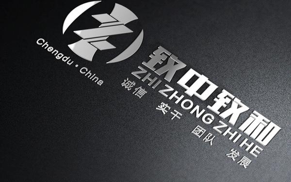 四川致中致和建设工程有限公司LOGO设计
