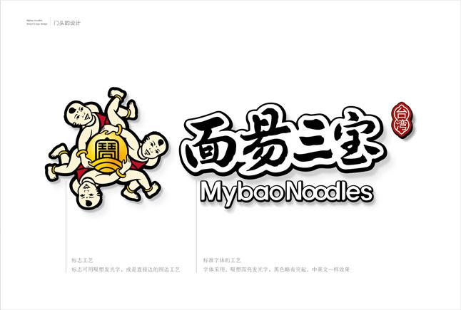 面易三宝 - 台湾风味面食图19