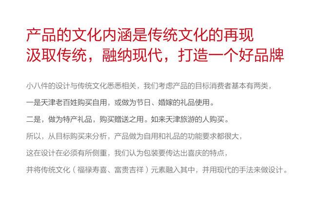 天津特产小八件设计图1