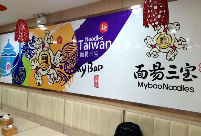 面易三宝 - 台湾风味面食图2