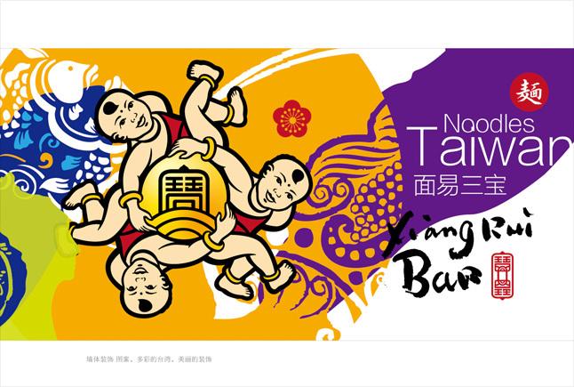 面易三宝 - 台湾风味面食图11