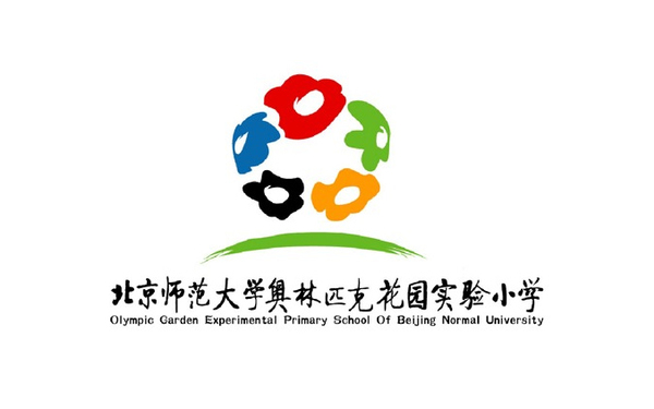 北京师范大学奥林匹克花园实验小学(LOGO)系统设计