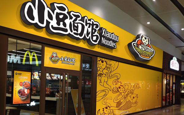小豆面馆-快餐品牌策划