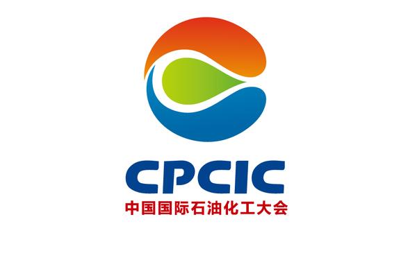 中国国际石油化工大会LOGO设计