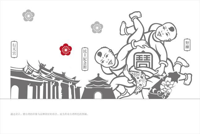 面易三宝 - 台湾风味面食图20