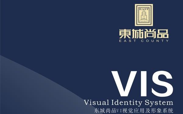 东城尚品楼盘VI设计