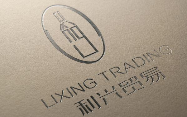 利兴贸易logo设计与字体设计