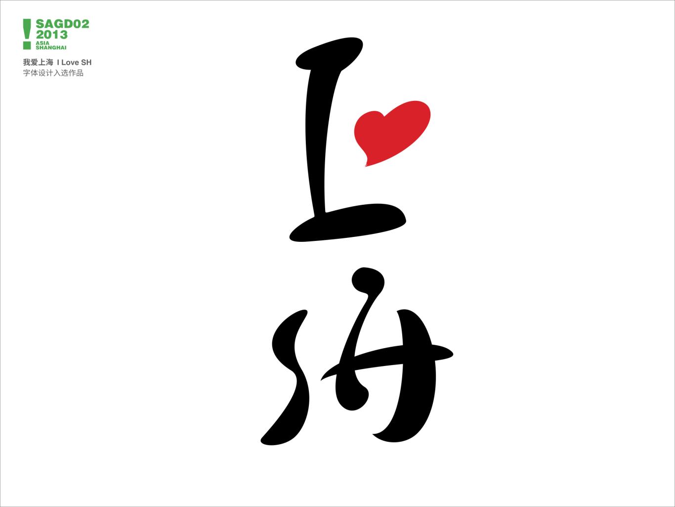 第二届上海亚洲平面设计双年展——我爱上海 I Love SH字体设计入选作品图1