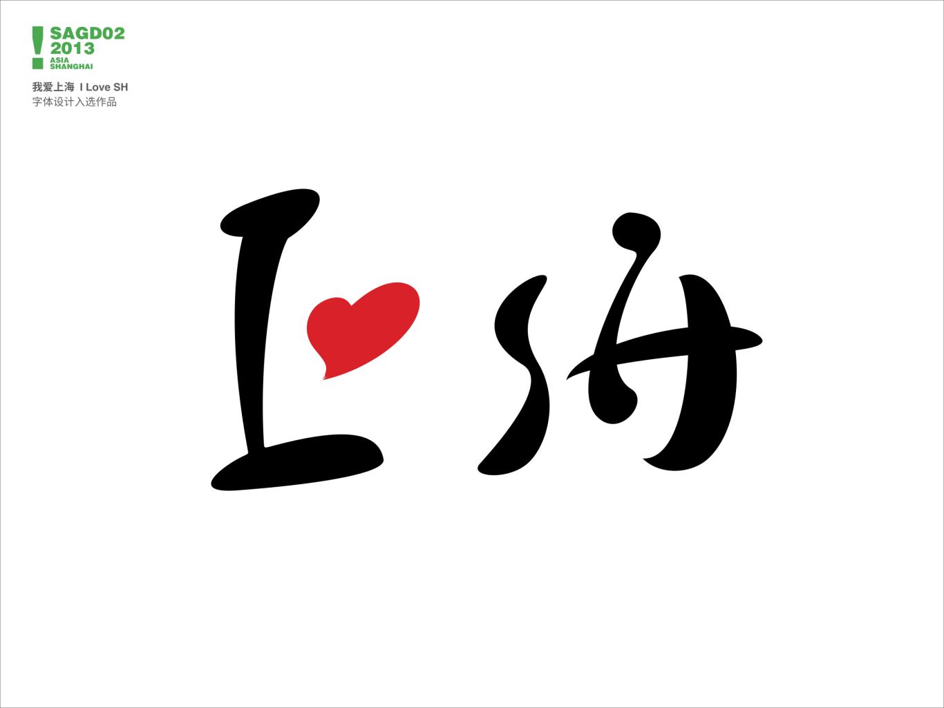 第二届上海亚洲平面设计双年展——我爱上海 I Love SH字体设计入选作品图2