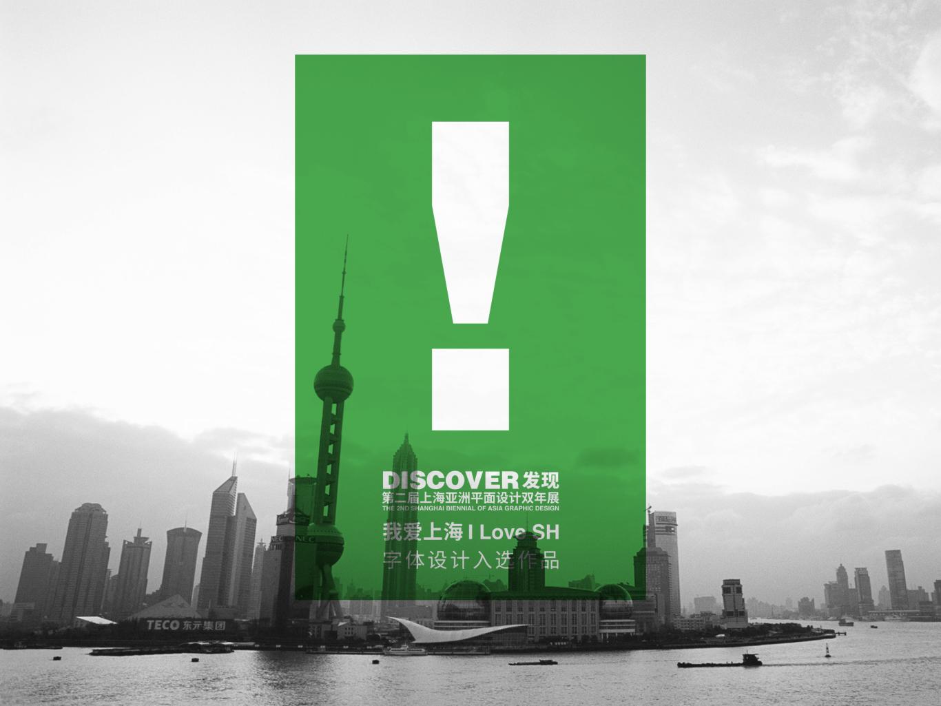 第二届上海亚洲平面设计双年展——我爱上海 I Love SH字体设计入选作品图0