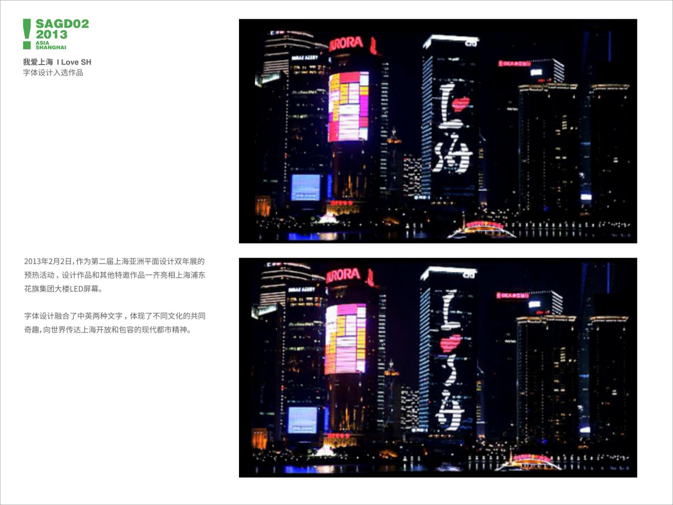 第二届上海亚洲平面设计双年展——我爱上海 I Love SH字体设计入选作品图3